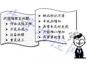 生产现场常见的问题及错误的解决方式
