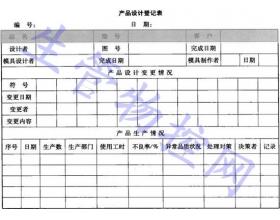 产品设计登记表